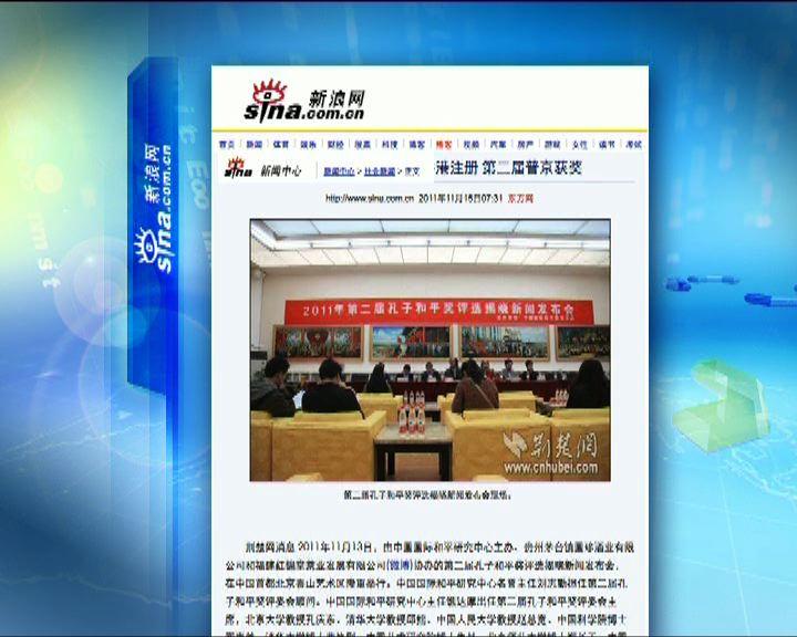 環球薈報:普京獲第二屆孔子和平獎
