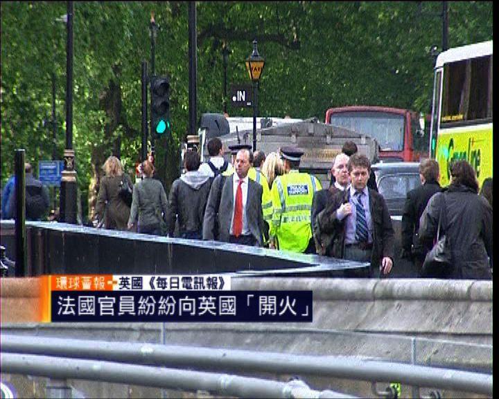 環球薈報:法國官員紛向英國「開火」