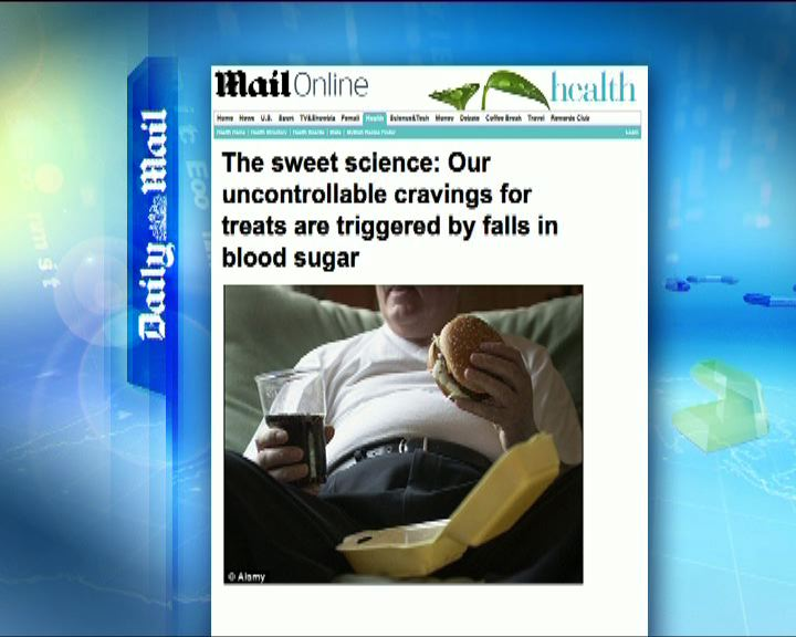 環球薈報:研究指血糖水平直接影響食慾