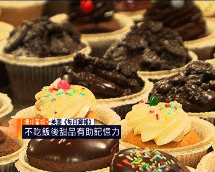 環球薈報:減飯後甜品有助記憶力