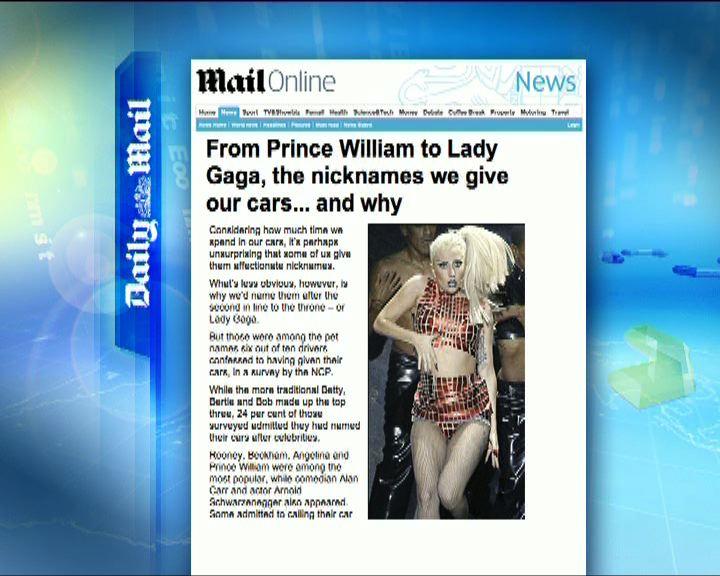 環球薈報:英國人愛為愛車命名