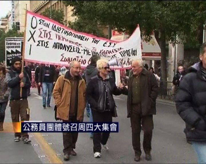 希臘公務員團體號召周四大集會