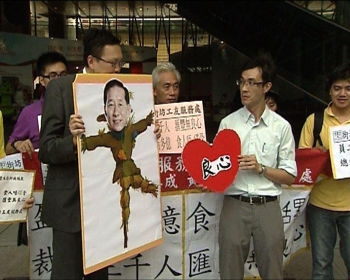 多個團體到滙豐總部抗議裁員
