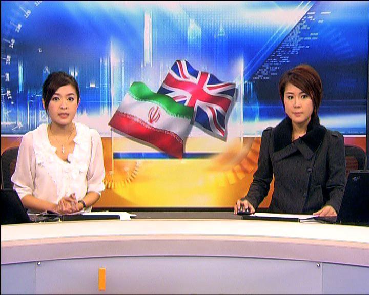 英國驅逐伊朗外交人員出境