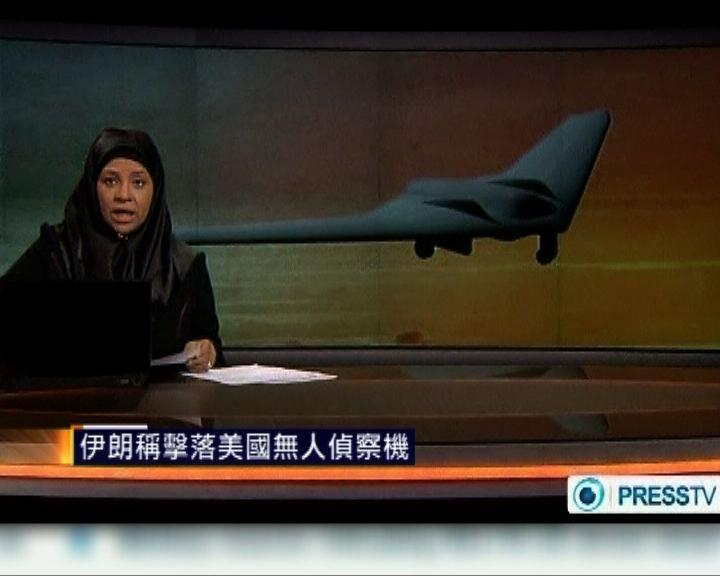 伊朗稱擊落美國無人偵察機
