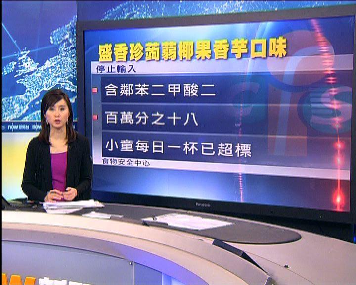食安中心禁台灣盛香珍香芋蒟蒻椰果入口