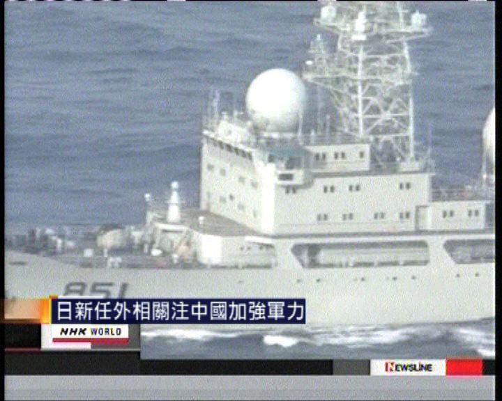 日新任外相關注中國加強軍力