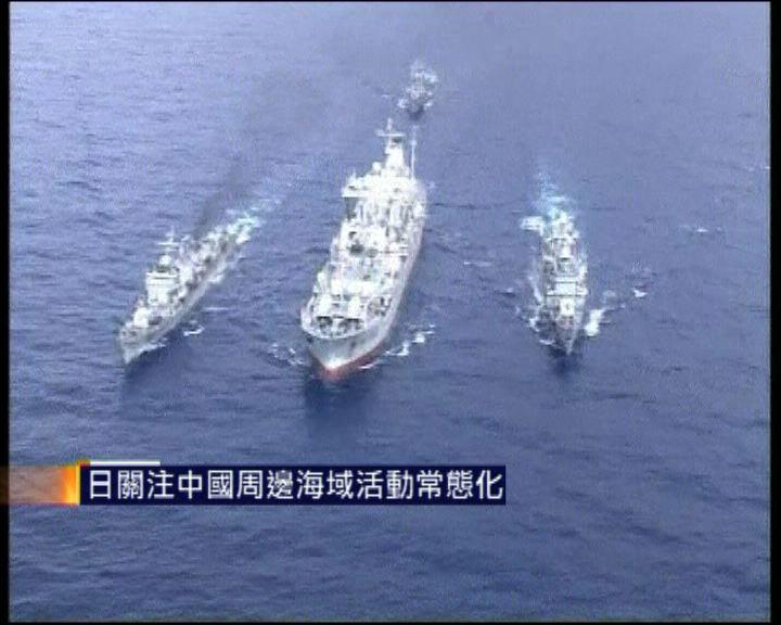 日本對中國軍事動向保持警戒