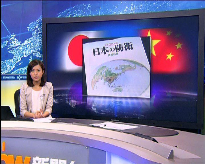 日本防衛白皮書矛頭瞄準中國