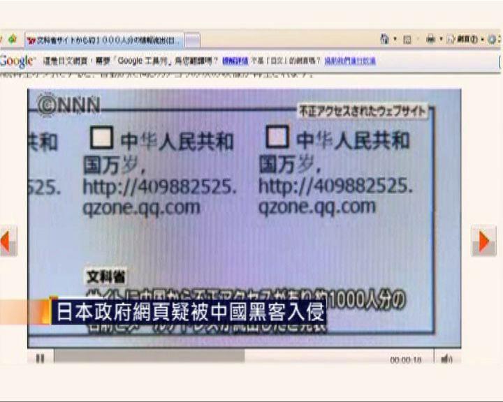 日本政府網頁疑被中國黑客入侵