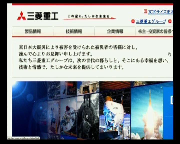 日本三菱等企業接連被黑客入侵