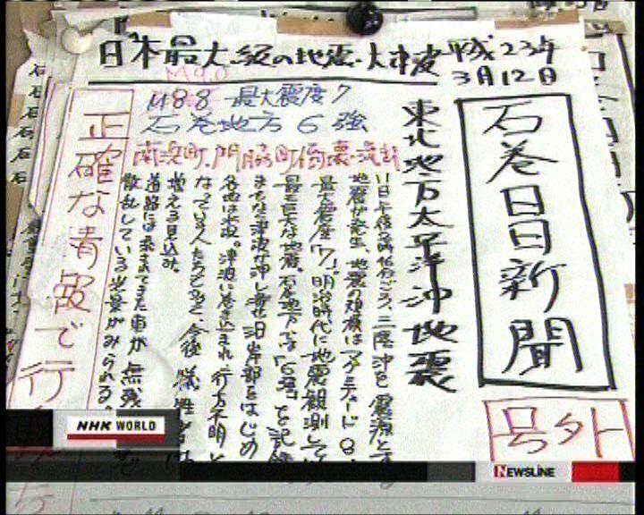 《日日新聞》手寫報獲特別獎