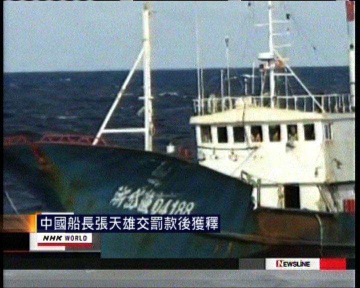 中國船長張天雄交罰款後獲釋