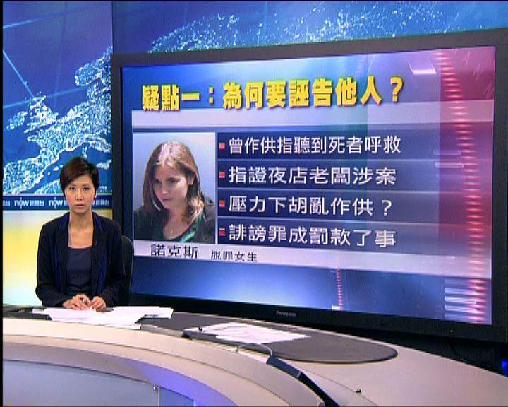 留學生被殺案多個疑團未解