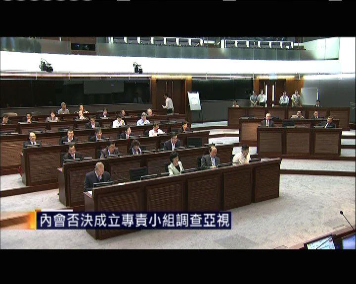 立法會內會否決成立專責小組調查亞視