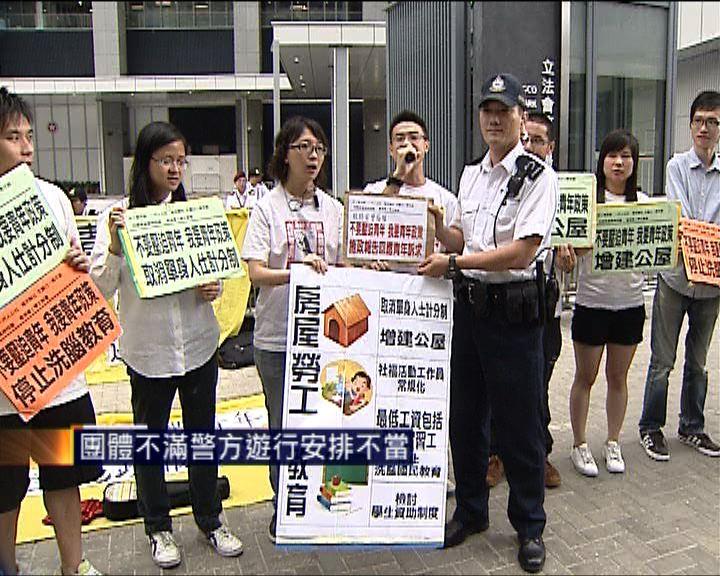 團體不滿警方遊行安排不當