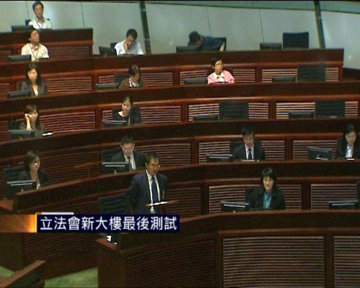 議員最後檢視立會新大樓