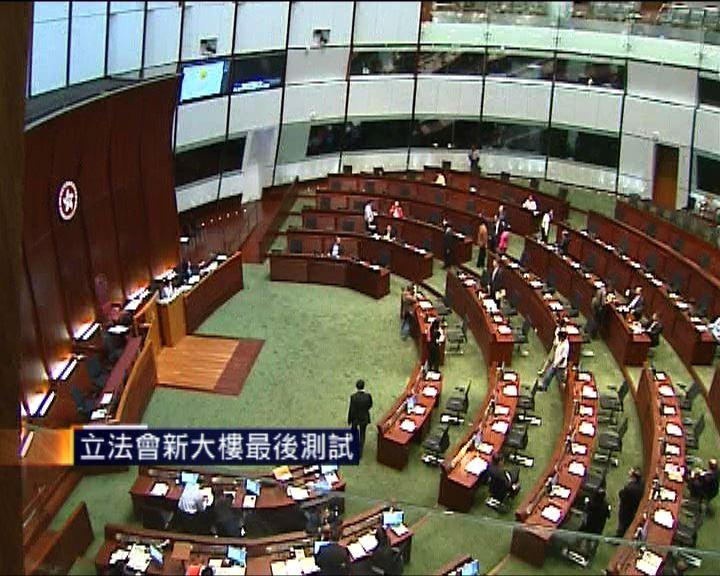議員到立會新大樓模擬開會
