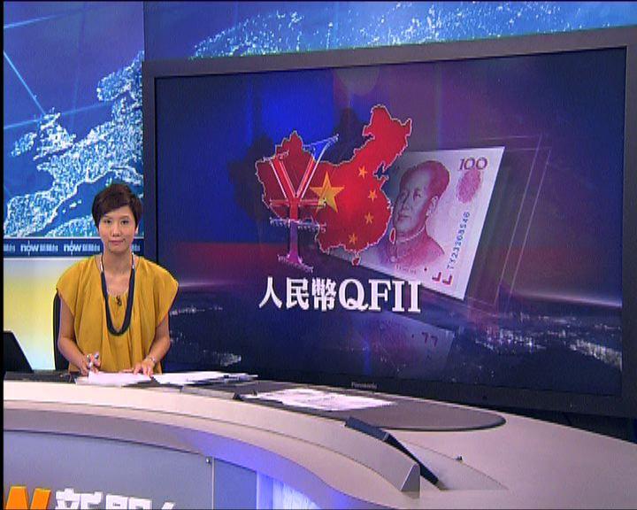 李克強:小QFII加強人民幣回流內地渠道