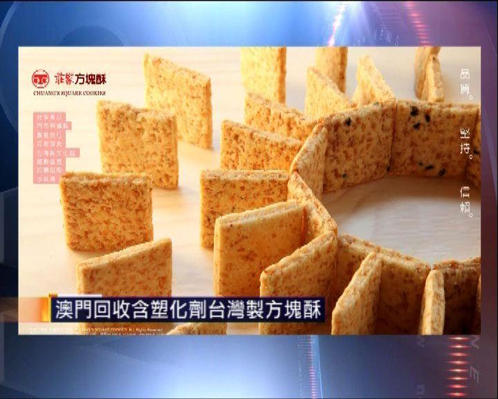 澳門回收含塑化劑台灣製方塊酥