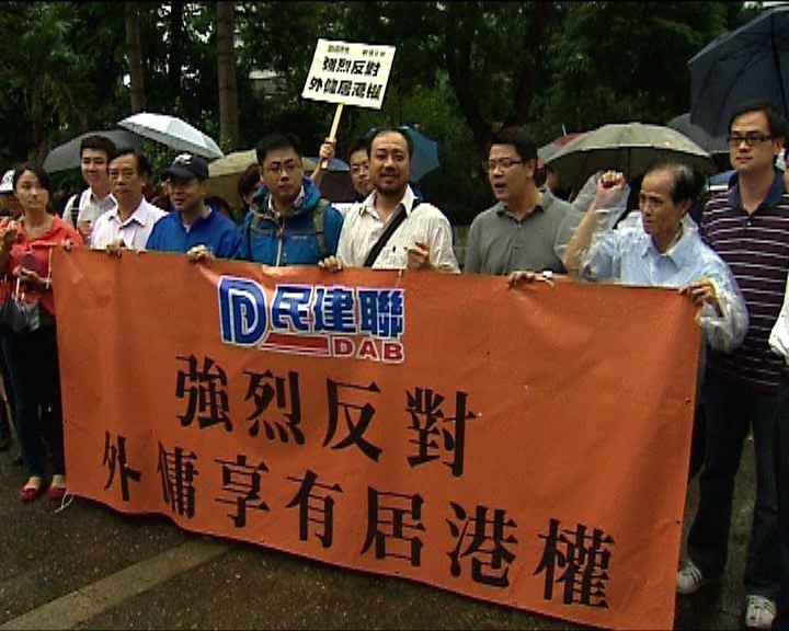民建聯要求政府上訴反對予外傭居港權