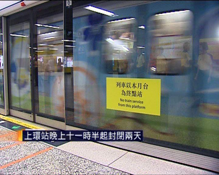 港鐵上環站晚上11時半起封閉兩天