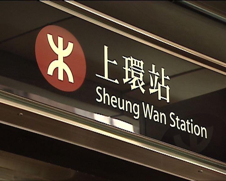 上環站今晚11時半起封閉兩天