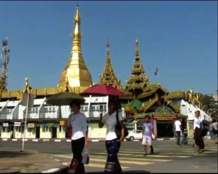 緬甸民主改革漸獲國際認同