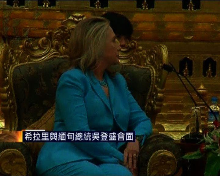 希拉里與緬甸總統吳登盛會面