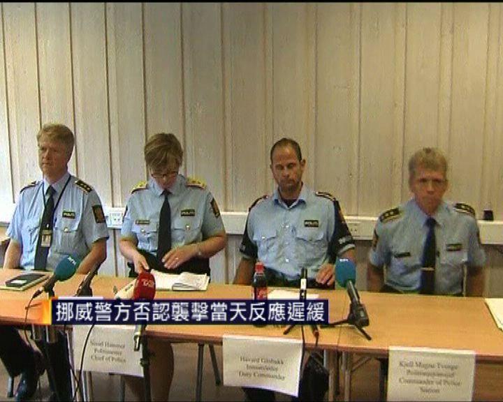 挪威組獨立委員會調查連環襲擊