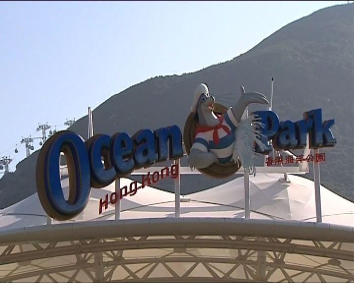 海洋公園兩間酒店項目流標