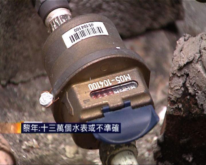 申訴專員公署指十三萬個水表或不準確
