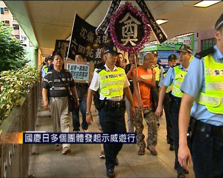國慶日多個團體發起示威遊行