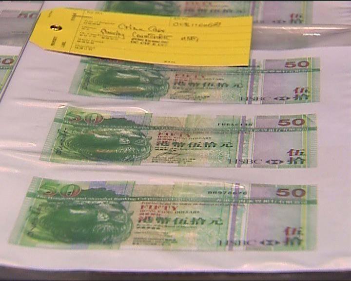 警方拘捕兩人涉印製偽鈔