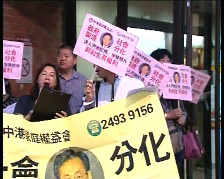 中港家庭孕婦向周一嶽示威