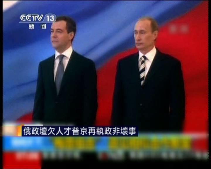 分析指普梅組合執政有利俄羅斯