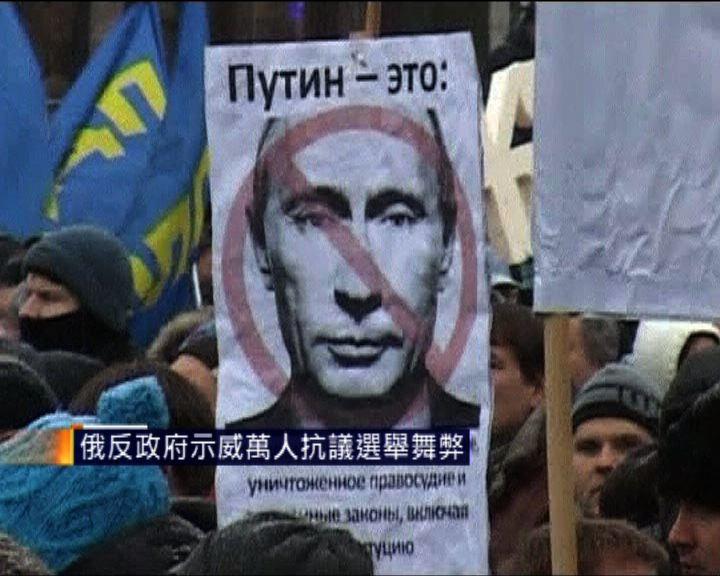 俄反政府示威萬人要求普京下台