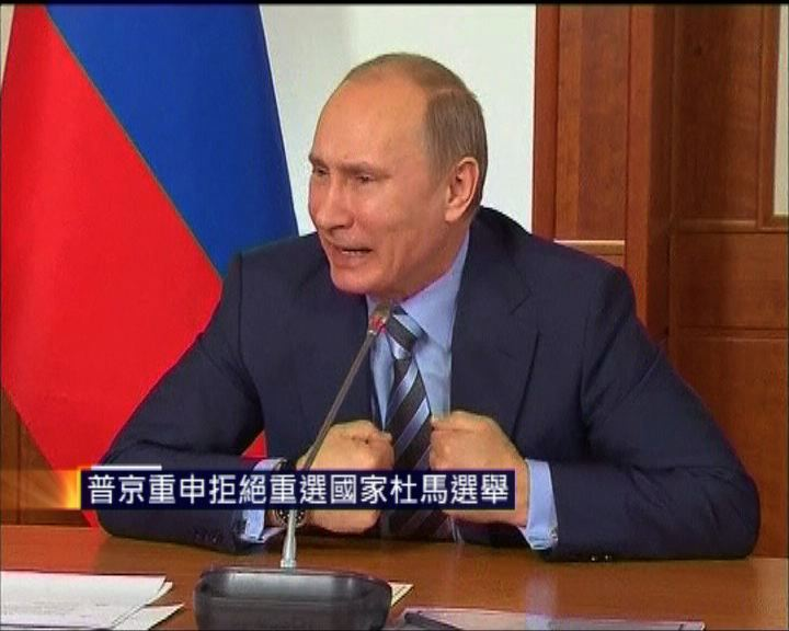普京重申拒絕重選國家杜馬選舉