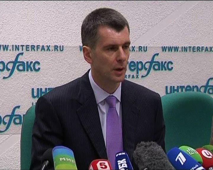 俄羅斯富商參選總統挑戰普京