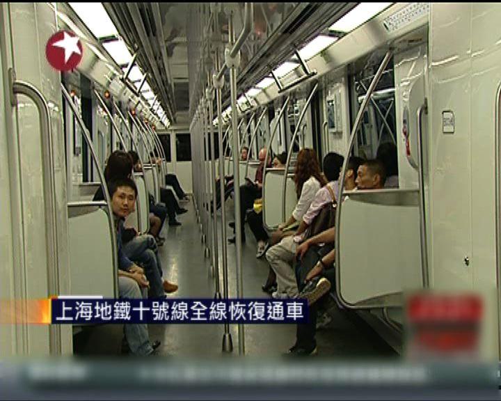 上海地鐵十號線全線恢復通車