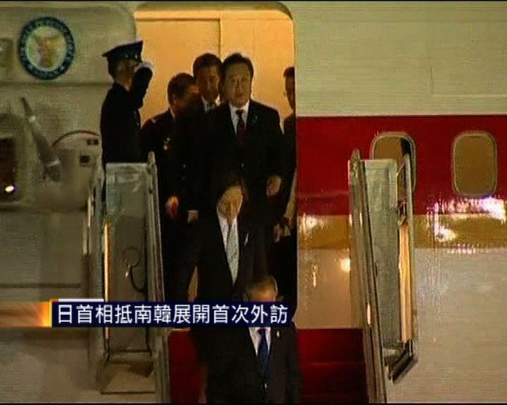 日首相抵南韓展開首次外訪
