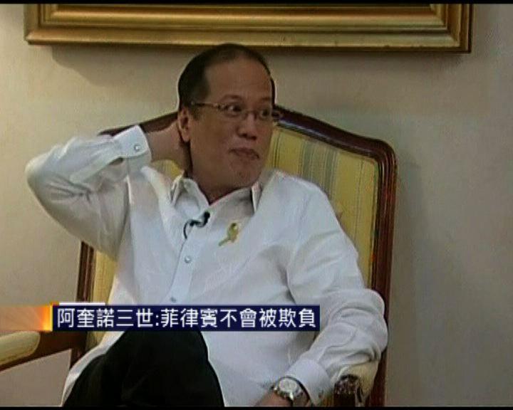 阿奎諾三世:菲律賓不會被欺負