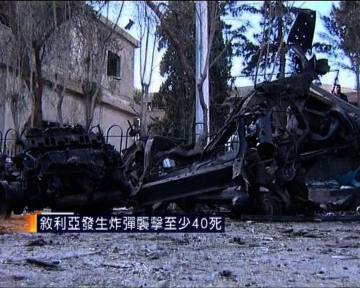敘利亞發生炸彈襲擊最少四十死
