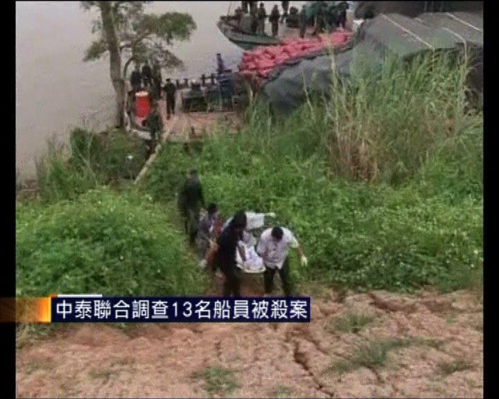 外交部要求泰國徹查中國船員湄公河被殺