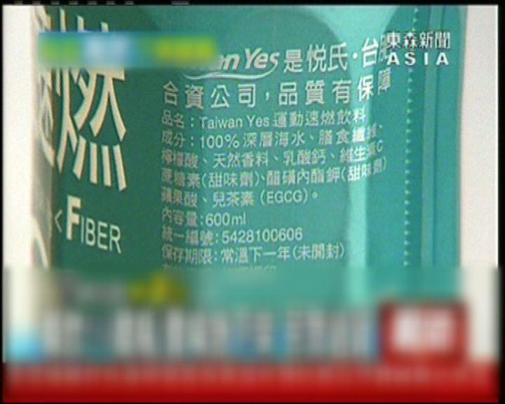 台灣飲品非法添加有毒增塑劑