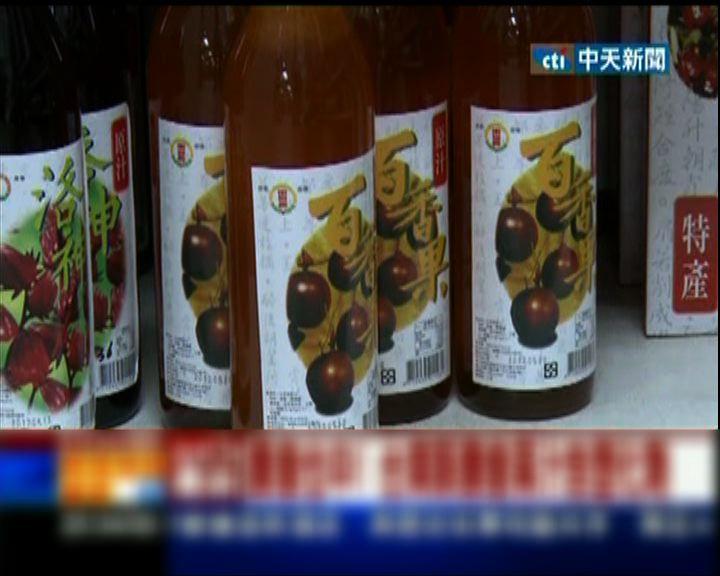 台灣搜查含塑化劑產品仍有漏網之魚