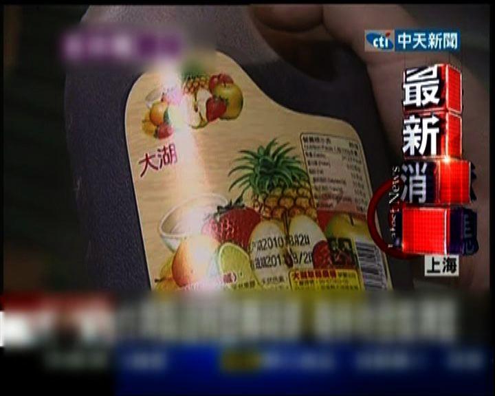 台灣問題果汁流入上海餐廳