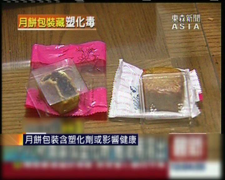 月餅包裝含塑化劑或影響健康