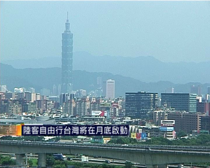 台灣的「陸客自由行」月底啟動