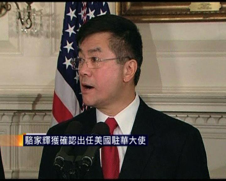 駱家輝獲確認出任美國駐華大使